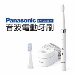 【Panasonic 國際牌】音波電動牙刷 (EW-DM81-W)