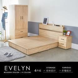 H&D 伊芙琳現代風木作系列房間組-4件式床頭+床底+床頭櫃+衣櫃-4色