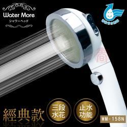 省水標章認證 水摩爾三段增壓可止水蓮蓬頭WM-158N(經典亮銀款1支)