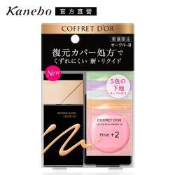 Kanebo佳麗寶COFFRETDOR光色立體粉底液UV限定組A(效期2022.02)