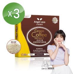 Angel LaLa 天使娜拉_非洲芒果新陳代謝咖啡(15包/盒x3盒)
