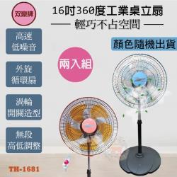 超值兩入組↘雙豪牌 16吋360度工業桌立扇 TH-1681 (電風扇/立扇/工業扇)(台灣製造)
