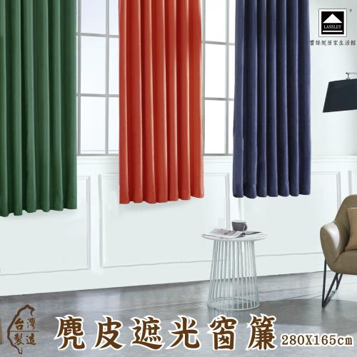 Lassley蕾絲妮-麂皮遮光窗簾280X165cm