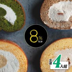 【8%ice】頂級法式生乳捲(360gx4條)