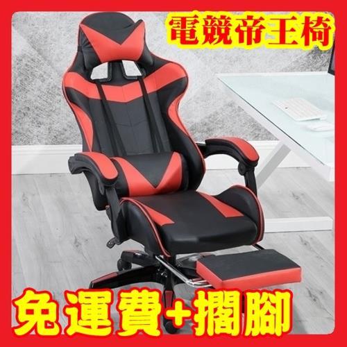 HC【多功能電競椅】(後仰鎖定、帶擱腳墊、附腰頸双枕、強化五腳) 電競椅 沙發椅 電腦椅 辦公椅 工作椅 電腦桌