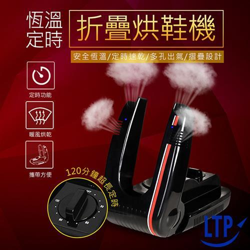 【LTP】可定時直立式定溫熱風除臭殺菌乾燥烘鞋襪多功能烘乾機↘最後10台!!雨天限時破盤4折/