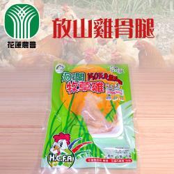 花蓮市農會 放山雞骨腿1入(切)-450g-包 (2包一組)