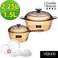 Visions美國康寧晶彩透明鍋超值雙鍋組雙耳2.2L+單柄1.5L(買再送4件式餐盤組)