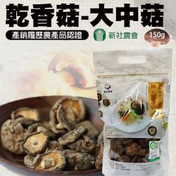 新社農會 乾香菇 大中菇-150g-包 (2包一組)