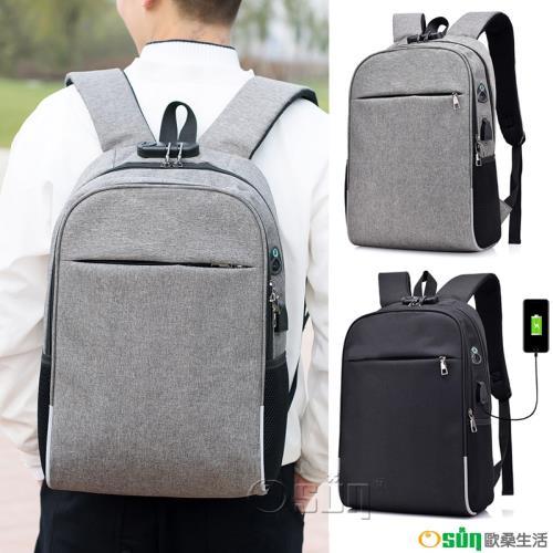 Osun-USB充電防潑水防盜密碼鎖大容量雙肩後背包電腦包CE277(顏色任選)/