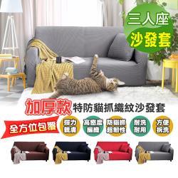 阿莎 布魯 加厚款特抗貓抓織紋沙發套-三人座 (附抱枕套)