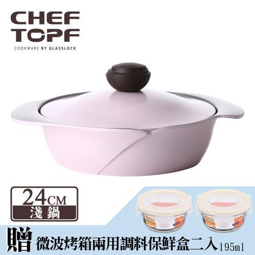韓國Chef Topf La Rose玫瑰薔薇系列24公分不沾淺鍋/壽喜燒鍋