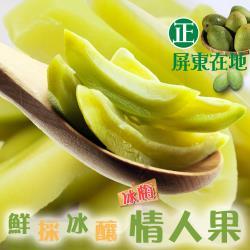 和平果園 夏日冰釀梅子情人果x5袋(250g/袋)