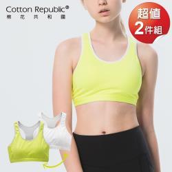 棉花共和國 雙面穿運動內衣 超值2件組