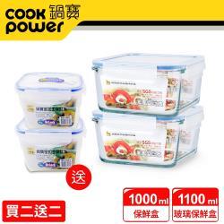 鍋寶 夏季實用保鮮盒組買二送二 EO-BVC1102Z2BV1001Z2