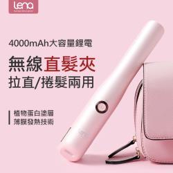 Lena無線充電直髮夾 捲髮棒 整髮器 拉直/捲髮兩用 可調溫 隨身迷你直髮器