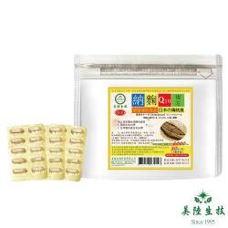 【美陸生技】日本納麴Q10 每袋30粒-1個月份(長銷熱賣、高CP值)AWBIO