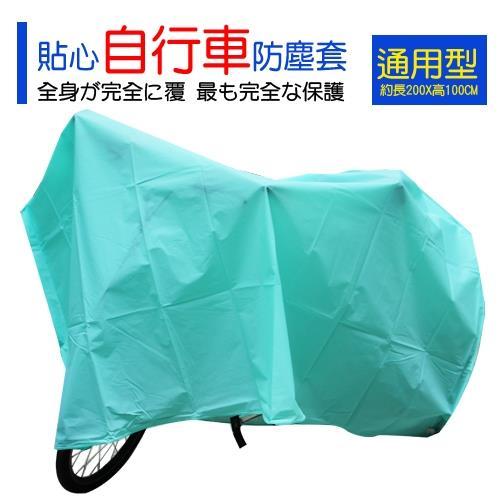 通用型自行車防塵套/
