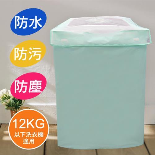 將將好收納 上掀式全罩洗衣機防塵套(12KG以下適用)