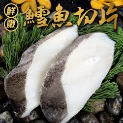 好食讚 鮮嫩鱈魚切片4包 (1包380g±10%/5片裝)