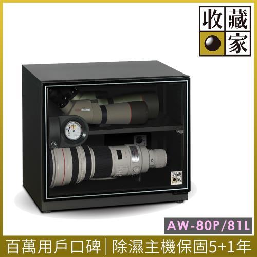 【收藏家】暢銷經典型81公升電子防潮箱