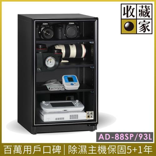 收藏家93公升暢銷經典型電子防潮箱