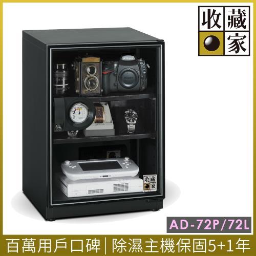 收藏家72公升暢銷經典型電子防潮箱
