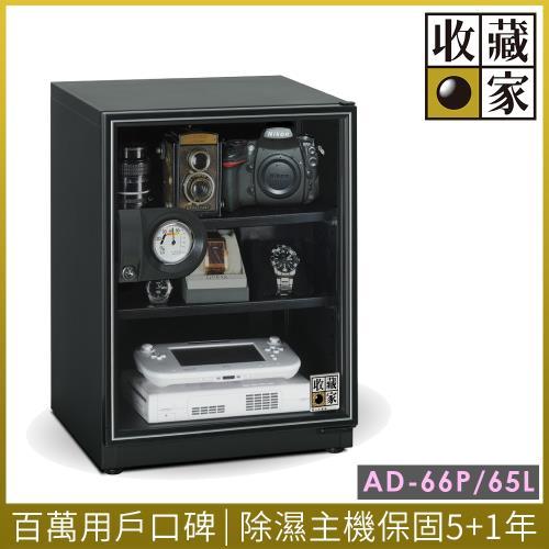 收藏家65公升暢銷經典型電子防潮箱