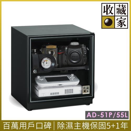 收藏家55公升暢銷經典型電子防潮箱