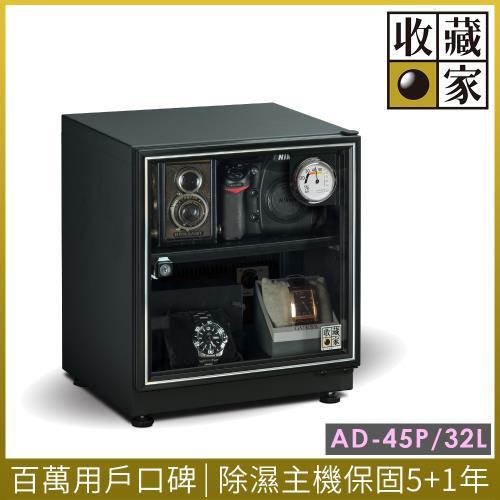 收藏家32公升暢銷經典型電子防潮箱