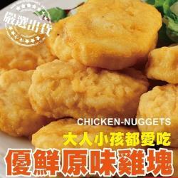 海肉管家-黃金香脆雞塊x20包(每包13~17入/約300g±10%)