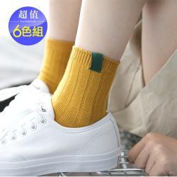 Acorn*橡果-日系低調復古文青中性短襪中筒襪2809(超值6色組)