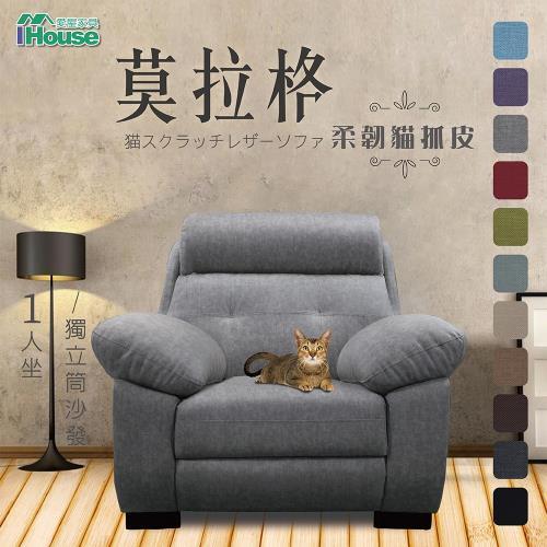 IHouse-莫拉格 柔韌貓抓皮獨立筒沙發-1人座