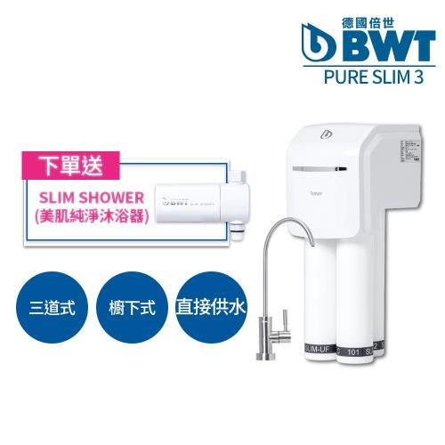 BWT德國倍世 BWT PURE SLIM生飲水淨水器 SLIM 3 (送 SLIM SHOWER美肌沐浴器)