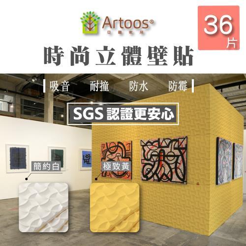 【亞圖家居】MIT加厚3D隔音防撞泡棉壁貼36片-水波款(兒童安全防撞壁貼)