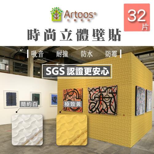 【亞圖家居】MIT加厚3D隔音防撞泡棉壁貼32片-水波款(兒童安全防撞壁貼)