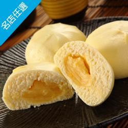 【義美】奶黃包(8粒/包)