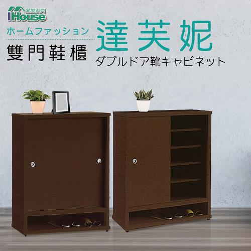 IHouse-達芙妮 全木心板耐重3尺置物推門鞋櫃