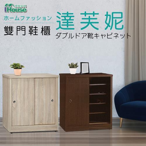 IHouse-達芙妮 全木心板耐重3尺推門鞋櫃