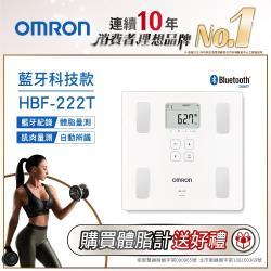 OMRON歐姆龍藍牙傳輸體重體脂計HBF-222T 送乳清搖搖杯-混色(市價 499)