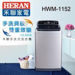 HERAN禾聯 10.5KG 手洗式洗衣機HWM-1152※即日送基本安裝※
