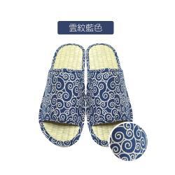 雲紋藍色-台灣製消臭透氣涼爽藺草室內拖鞋