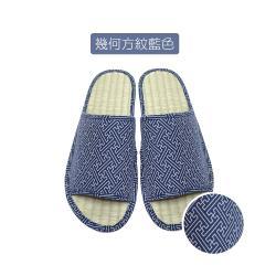 幾何方紋藍色-MIT認證台灣製消臭透氣涼爽藺草室內拖鞋