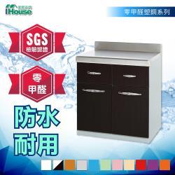 IHouse-零甲醛 環保塑鋼雙門二抽平檯(寬72深56高82cm)