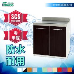 IHouse-零甲醛 環保塑鋼雙門平檯(寬72深56高82cm)