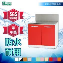IHouse-零甲醛 環保塑鋼雙門爐檯(寬72深56高67.5cm)