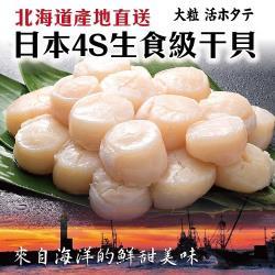 海肉管家-日本北海道4S生食級干貝4包(每包6顆/約120g±10%)