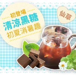 [第二顆鈕釦]仙草凍飲黑糖(200g/袋,共五袋)