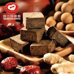 [第二顆鈕釦]紅棗桂圓薑母黑糖(200g/袋,共五袋)