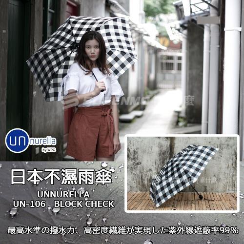 unnurella 日本不濕雨傘 抗UV傘 UN-106 ( BROCK CHECK黑白格)